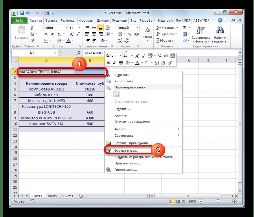 Перемещение в формат ячеек в Microsoft Excel