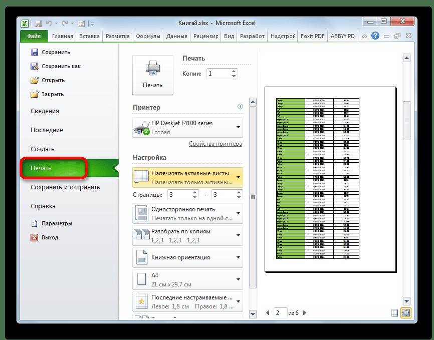 Перемещение в раздел Печать программы Microsoft Excel
