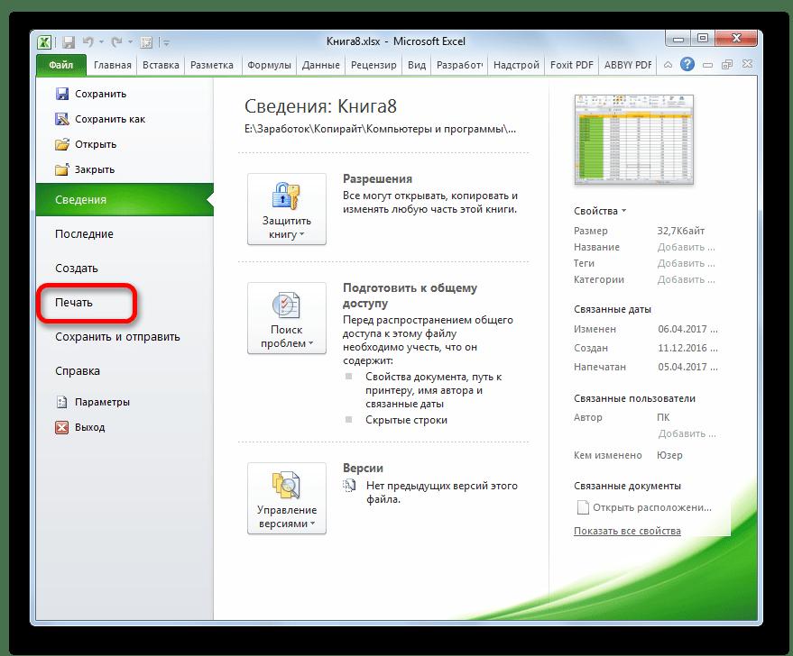 Перемещение в раздел Печать в Microsoft Excel
