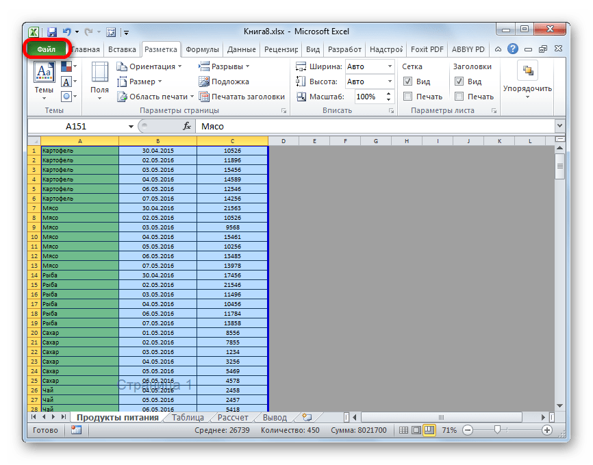 Перемещение во вкладку Файл в Microsoft Excel