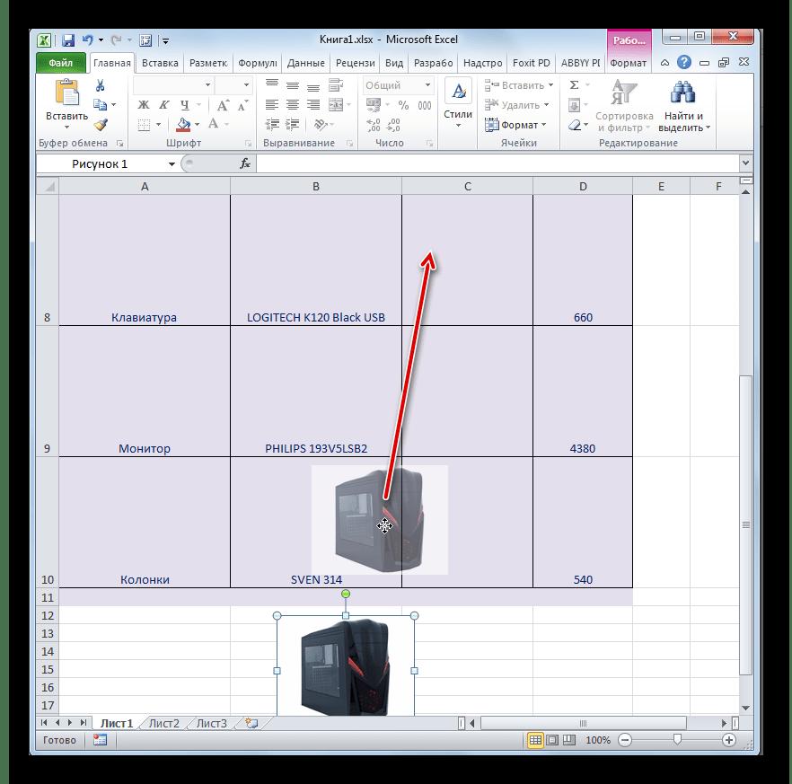 Перетаскивание изображения в Microsoft Excel