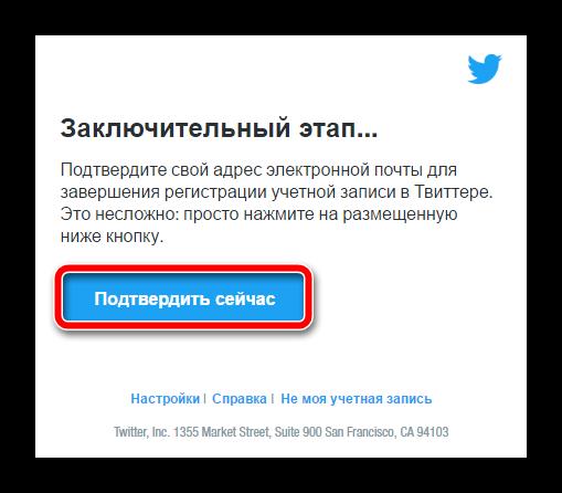 Письмо от Twitter для подтверждения адреса электронной почты