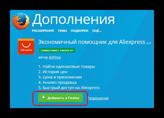 Плагин Aliprice для Mozilla Firefox