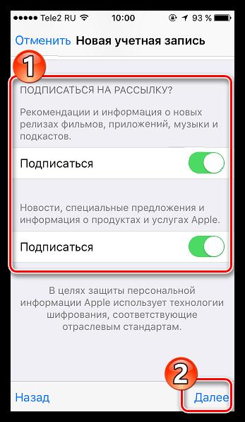 Подписка на рассылку с iPhone