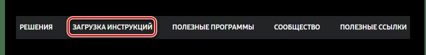 Подраздел Загрузка инструкций на сайте компании Samsung