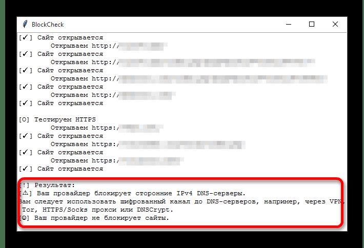 Подробные результаты программы BlockCheck