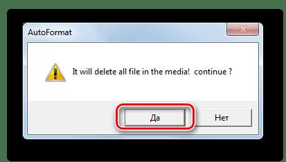 Подтверждение действия в AutoFormat Tool