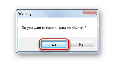 Подтверждение действия в USB Disk Storage
