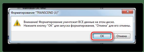 Подтверждение форматирования стандартным способом