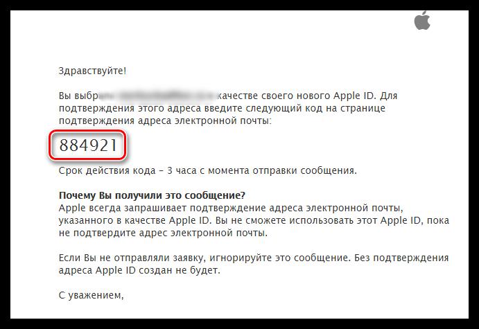 Подтверждение регистрации Apple ID на сайте