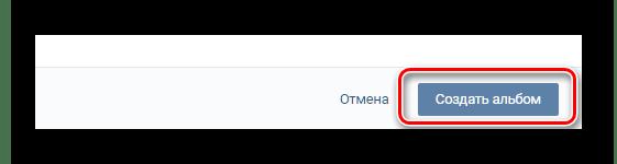 Подтверждение создания нового альбома для фотографий ВКонтакте