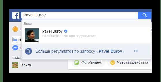 Поиск друга в Facebook