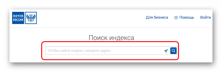 Поиск индекса на Почте России