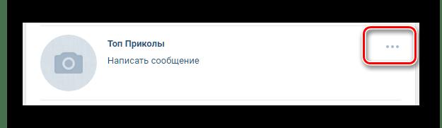 Поиск меню для удаления человека из друзей ВКонтакте