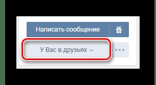 Поиск меню для удаления на странице удаляемого друга ВКонтакте