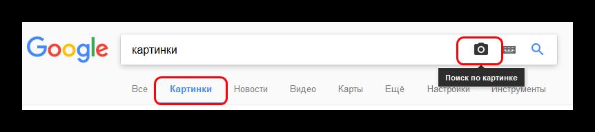 Поиск по фото в Google