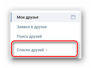 Поиск раздела списки друзей ВКонтакте
