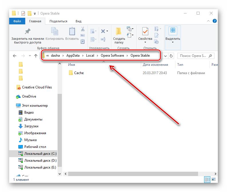 Поиск в компьютере кэш-файлов Opera