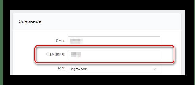 Поле фамилия для редактирования кода через консоль браузера ВКонтакте