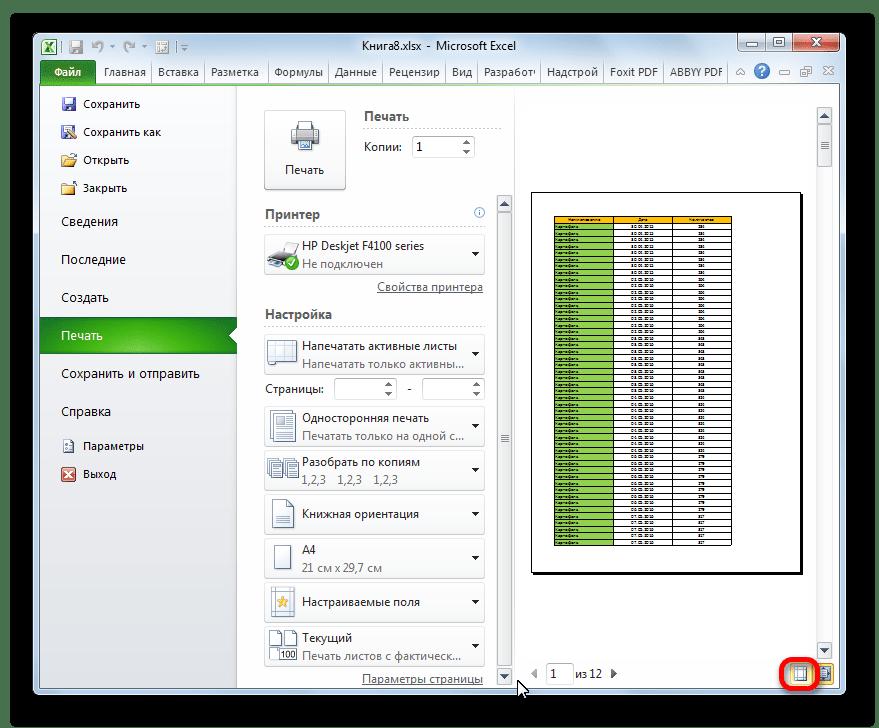 Поля отключены в Microsoft Excel