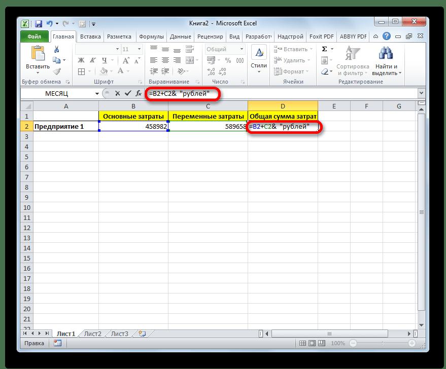Попытка поставить пробел вручную в Microsoft Excel