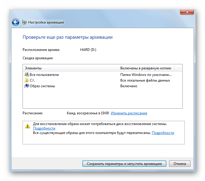 Последние настройки перед архивацией и настройка расписания в ОС Windows 7