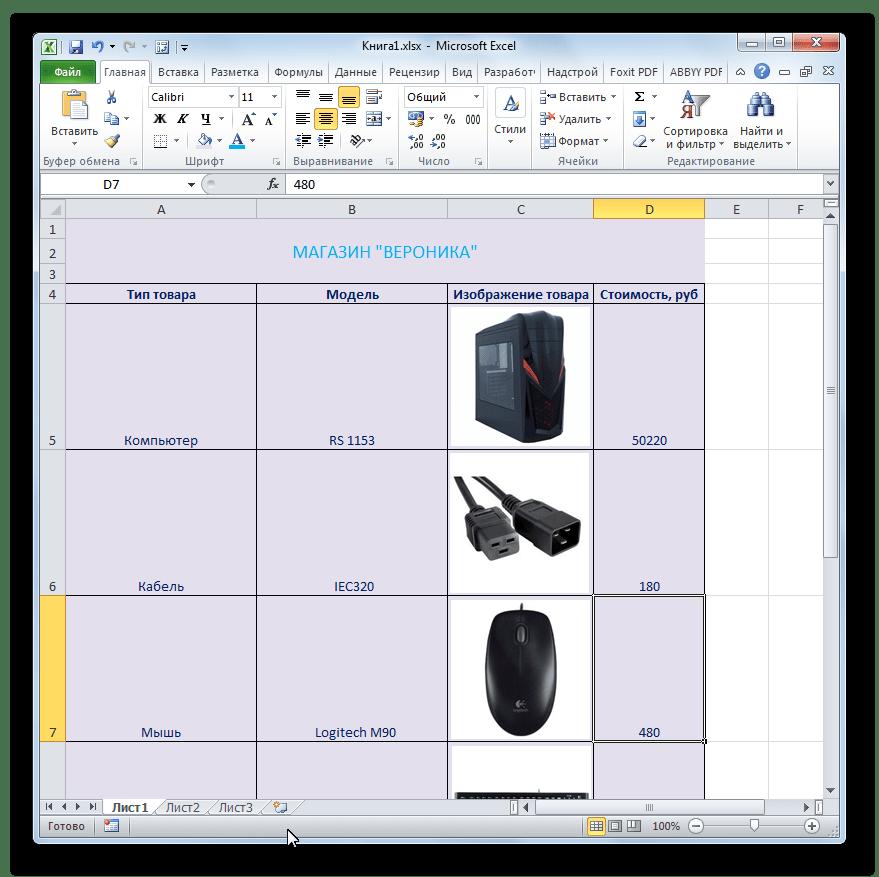 Прайс-лист с изображением товаров готов в Microsoft Excel