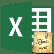 Прайс-лист в Microsoft Excel