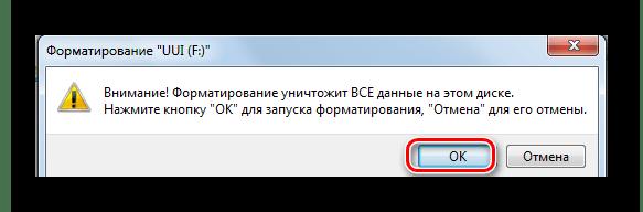 Предупреждение при форматировании
