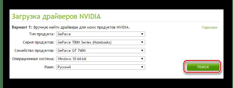 Пример заполнения полей для загрузки ПО nVidia