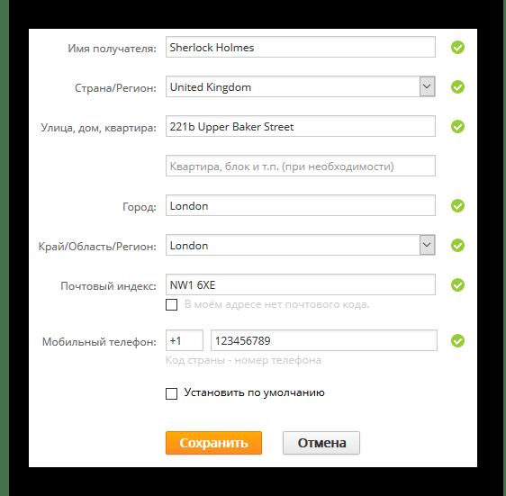 Пример заполненного адреса на AliExpress