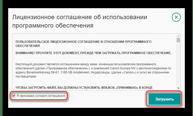 Принимаем условия лицензионного соглашения Canon