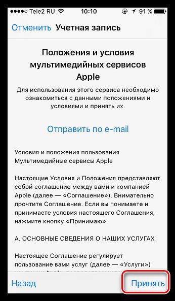 Принятие основных положений на iPhone