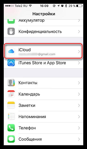 Просмотр Apple ID через настройки