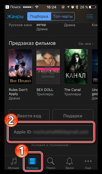 Просмотр Apple ID в iTunes Store