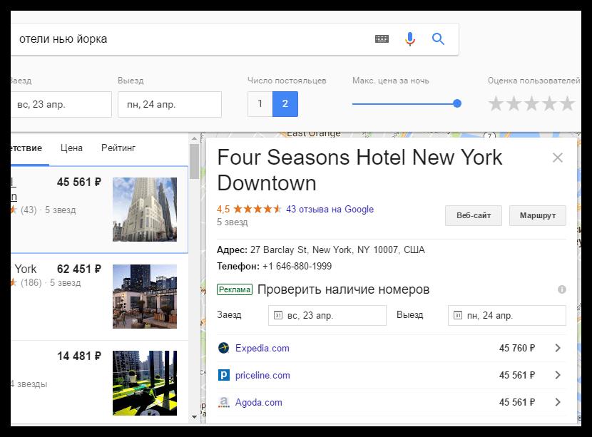 Просмотр адреса отеля для американского Apple ID