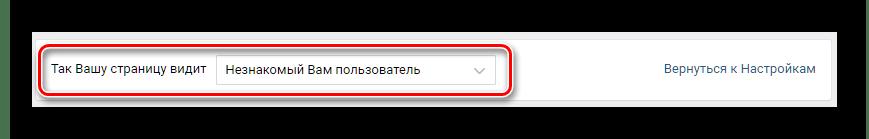 Просмотр личной страницы от лица постороннего пользователя ВКонтакте.
