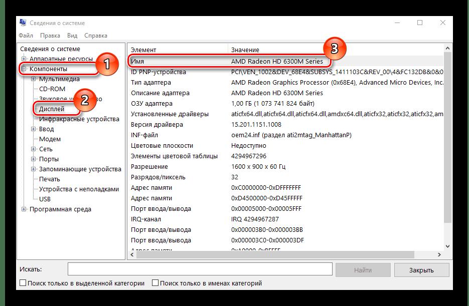Просмотр сведений о системе с помощью msinfo32