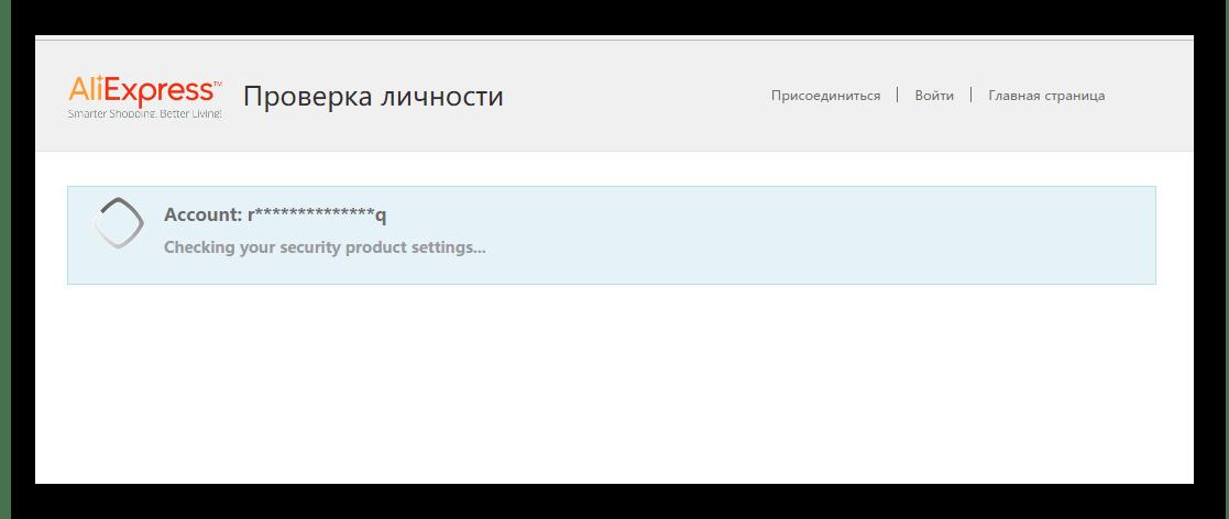Процесс проверки личности при восстановлении пароля на AliExpress