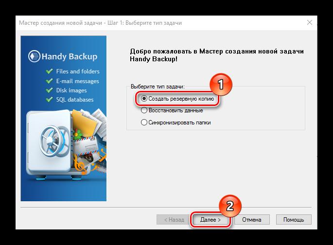 Процесс создания бэкапа с помощью Handy Backup. Шаг 1.