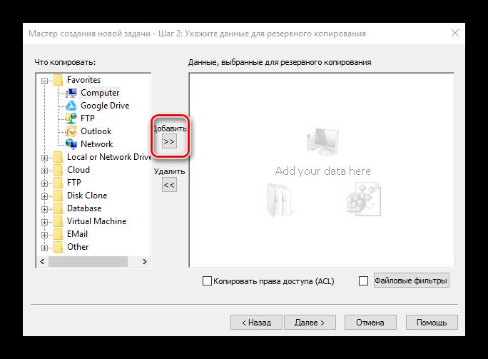 Процесс создания бэкапа с помощью Handy Backup. Шаг 2.