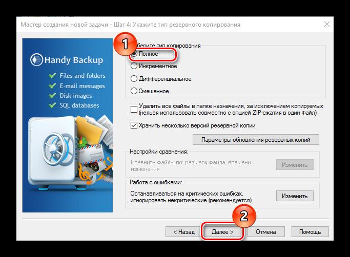 Процесс создания бэкапа с помощью Handy Backup. Шаг 4.