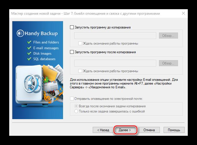 Процесс создания бэкапа с помощью Handy Backup. Шаг 7.