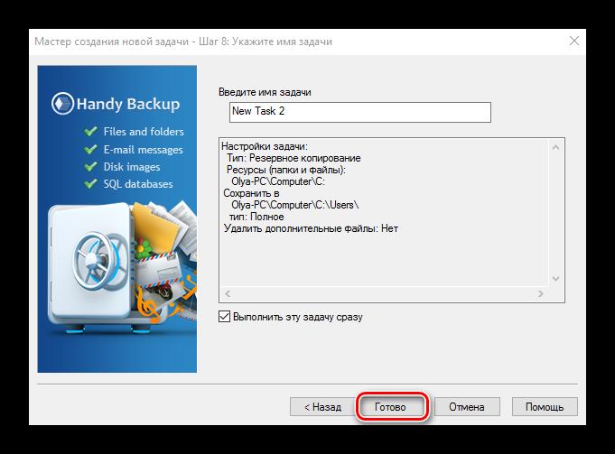 Процесс создания бэкапа с помощью Handy Backup. Шаг 8.