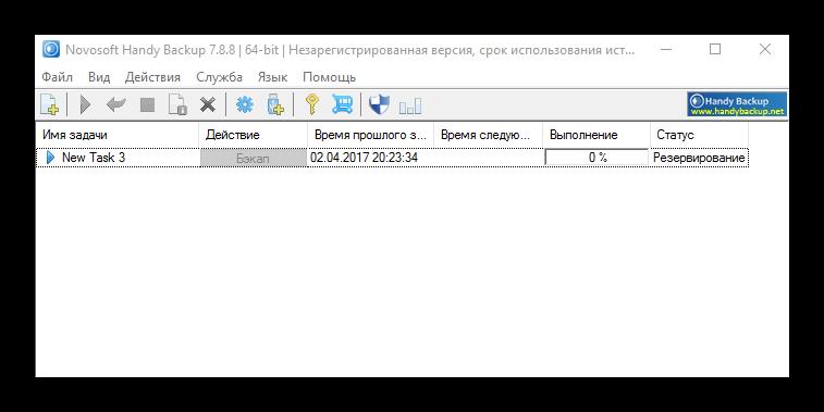 Процесс создания бэкапа с помощью Handy Backup.