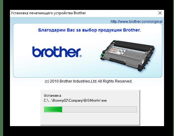 Процесс установки ПО Brother