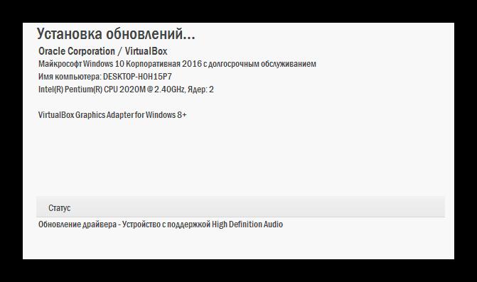 Процесс установки драйверов в утилите Auslogics Driver Updater