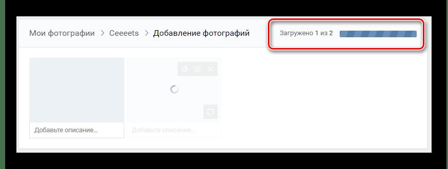 Процесс загрузки фотографий в новый альбом ВКонтакте