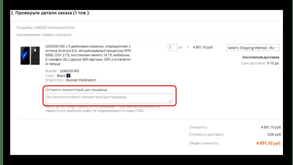 Проверка деталей заказа на AliExpress