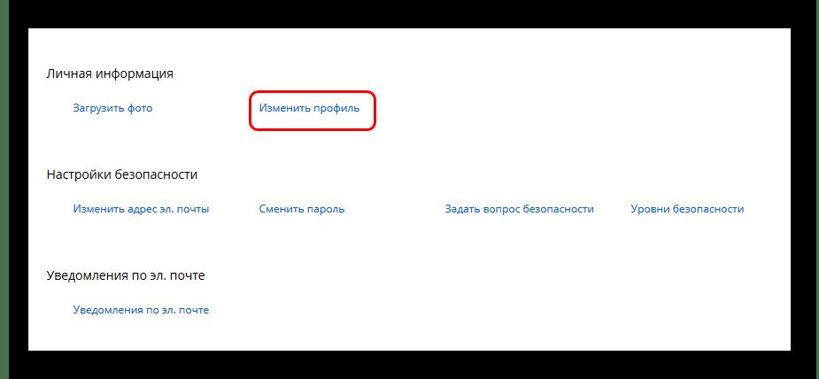 Пункт изменить профиль на AliExpress